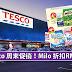 Tesco 周末促销!Milo 折扣RM4.00! 其他产品也有折扣!附上减价列表