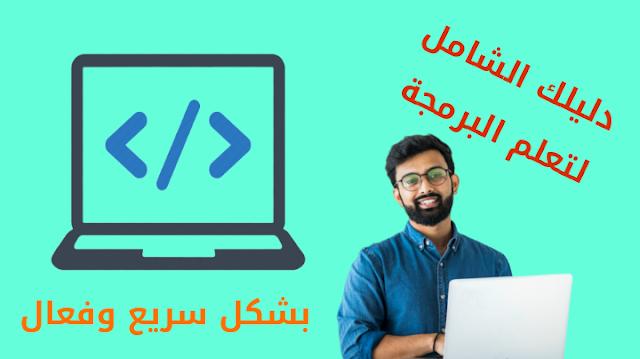 البرمجة : لغات البرمجة : تعلم البرمجة : كيف تتعلم البرمجة بسرعة ؟ ( أقوى دليل لتعلم البرمجة في الوطن العربي)