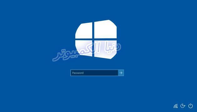 كيفية تسجيل الدخول إلى ويندوز Windows 10 بدون كلمة مرور
