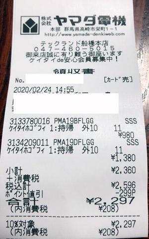 ヤマダ電機 テックランド船橋本店 2020/2/24 のレシート