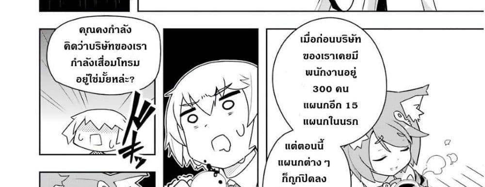 อ่านการ์ตูน Wakamono no Kuro Mahou Hanare ga Shinkoku desu ga, Shuushoku shite Mitara Taiguu Iishi, Shachou mo Tsukaima mo Kawaikute Saikou desu! ตอนที่ 1 หน้าที่ 81