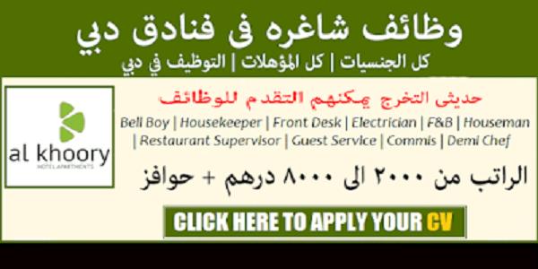 وظائف شاغره فى فنادق دبي لكل المؤهلات وبرواتب مجزية dubai hotel jobs