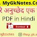 Indian Constitution (अनुच्छेद) PDF In Hindi