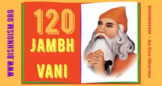 श्री गुरु जम्भेश्वर शब्दवाणी (शब्द 06) || Shri Guru Jambheshwar Shabdvani (Shabd 06) || Bishnoism