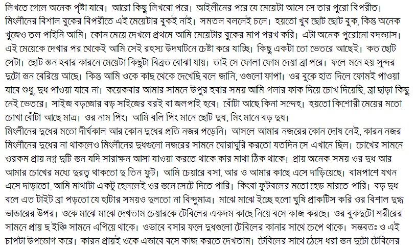 Bangla chiti golpo