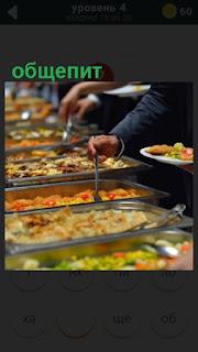 стоят несколько тарелок с едой как шведский стол для всех