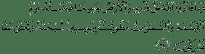 Surat Az-Zumar ayat 67