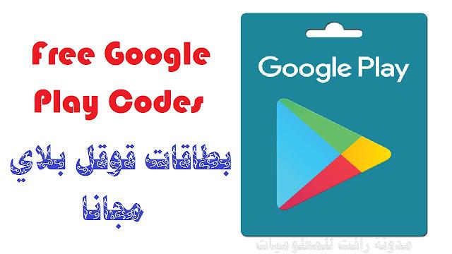 http://www.rftsite.com/2019/08/free-google-play-codes-2019.html