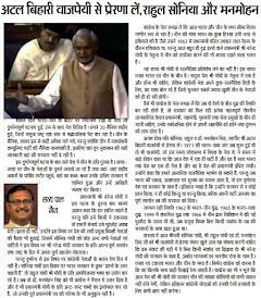 'अटल बिहारी वाजपेयी  प्रेरणा लें, राहुल, सोनिया और मनमोहन' : लेखक - सत्य पाल जैन