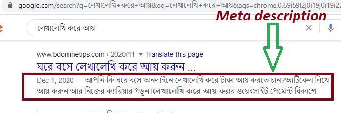 বাংলা কন্টেন্ট রাইটিং