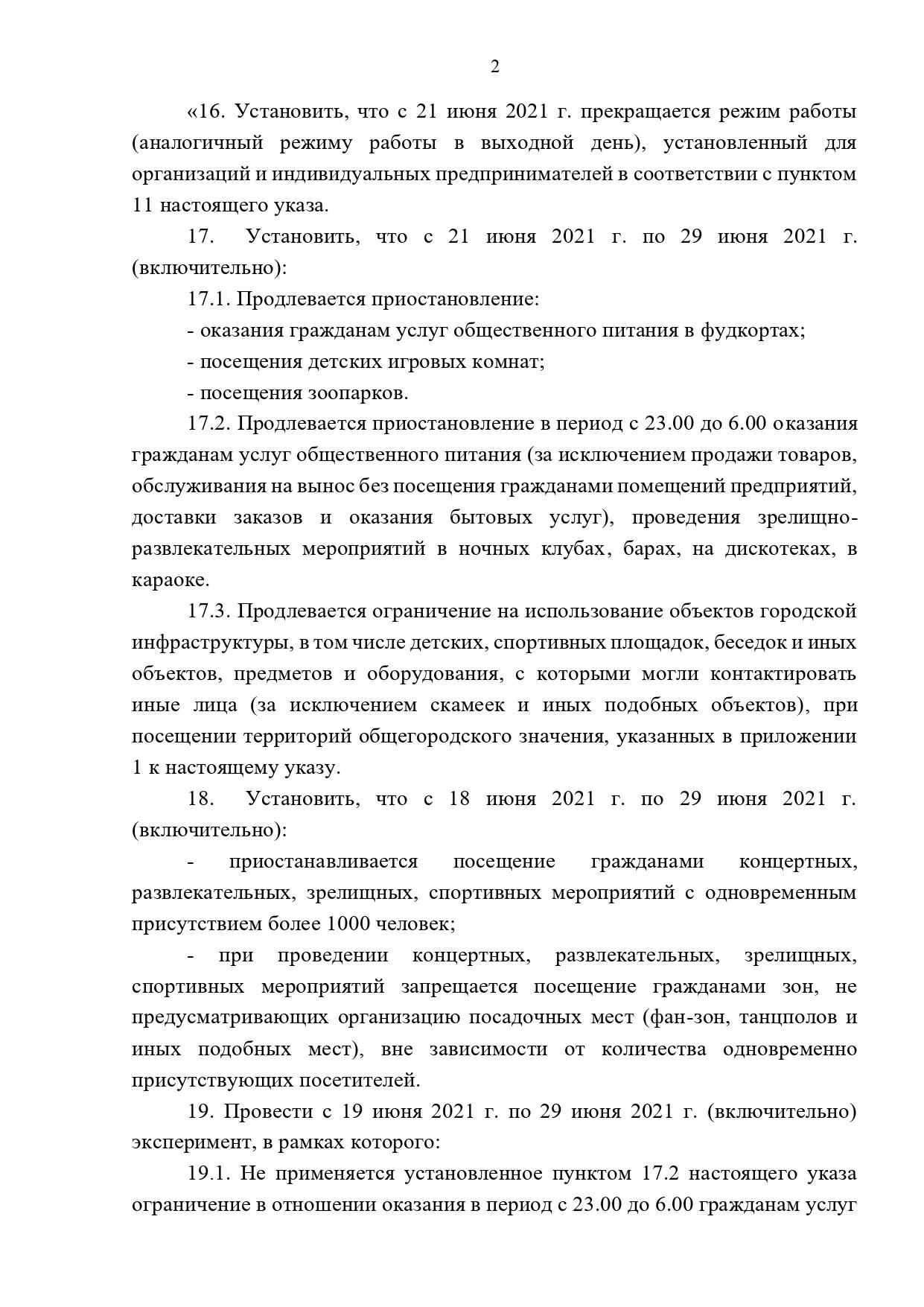 Указ Мэра Москвы Собянина С.С. от 18.06.2021 г. No 33-УМ 2