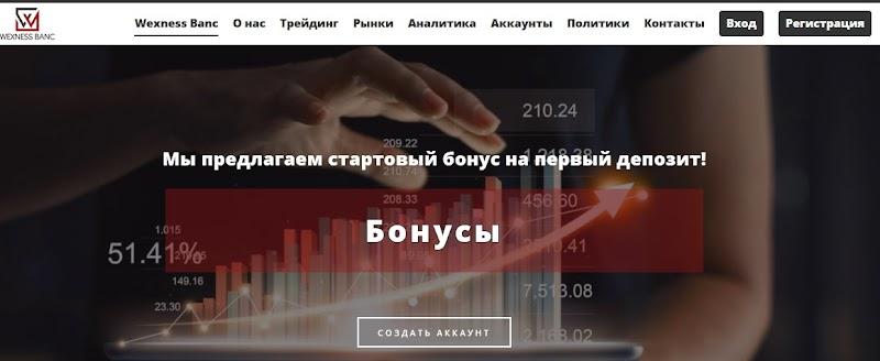 Мошеннический сайт wexness.io/ru – Отзывы, развод. Компания Wexness Banc мошенники