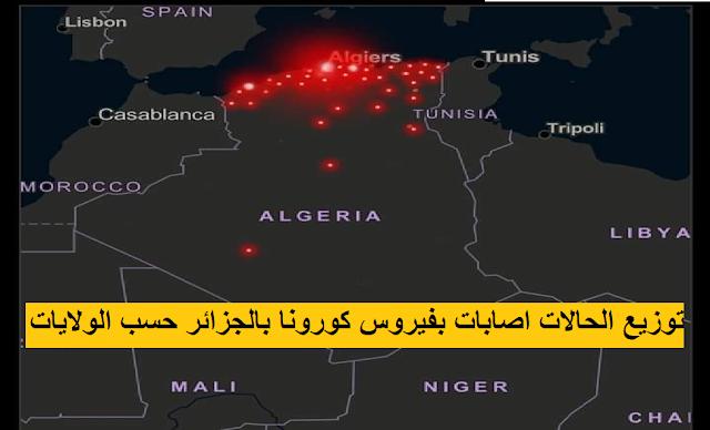توزيع الحالات اصابات بفيروس كورونا في الجزائر حسب الولايات