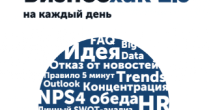 Игорь Манн, Рента Шагабутдинов - Бизнесхак 2.0