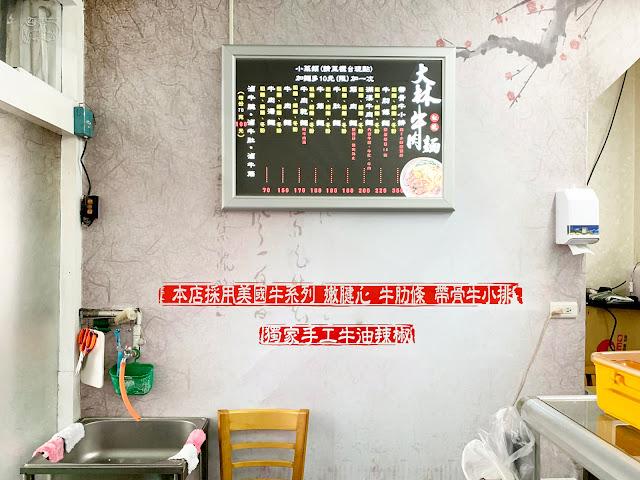 台南|南區 【大林牛肉麵】台南紅燒牛肉麵推薦|獨家秘製辣牛油帶出狂野牛湯頭|牛肋條限量供應