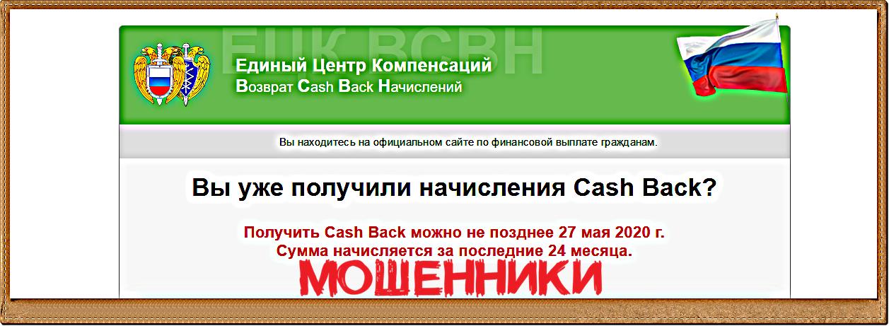 [Лохотрон] yamomentkassa.ru – Отзывы, платит или развод? Единый Центр Компенсаций Возврат Cash Back