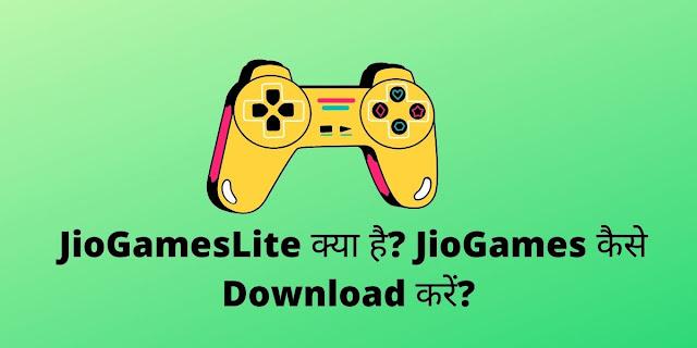 JioGamesLite क्या है? JioGames कैसे Download करें?