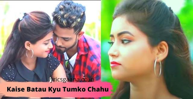 Kaise Batau Kyu Tumko Chahu Nagpuri Video Song