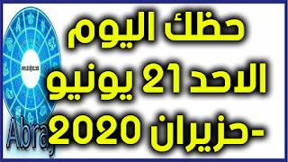 حظك اليوم الاحد 21 يونيو-حزيران 2020