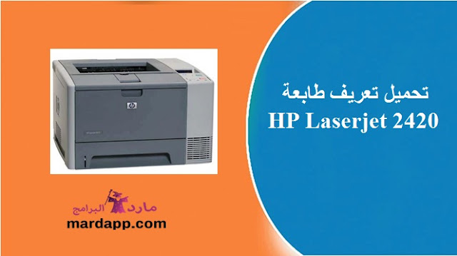 تحميل تعريف طابعة HP Laserjet 2420