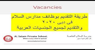 وظائف مدرسة السلام الخاصة فى دبى وشرح طريقة التقديم لجميع الجنسيات العربية