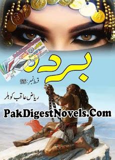 Barda Episode 56 (Novel) By Riaz Aqib Kohlar