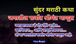marathi-story-katha-kahani-जगातील-सर्वात-श्रीमंत-व्यक्ती-एक-सुंदर-कथा-vb-good-thoughts