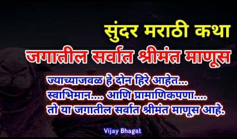 Inspirational Marathi Story | जगातील सर्वात श्रीमंत व्यक्ती | एक सुंदर कथा