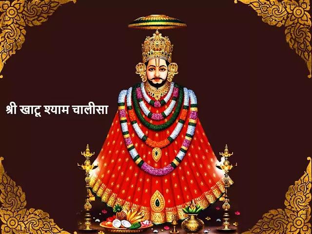 Shri Khatu Shyam Chalisa in hindi, khatu shyam chalisa, khatu sham chalisa lyrics