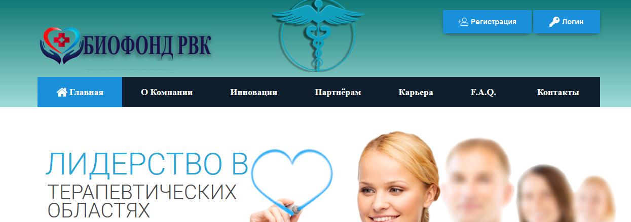 Мошеннический сайт biofoundrvk.com – Отзывы, развод, платит или лохотрон? Информация