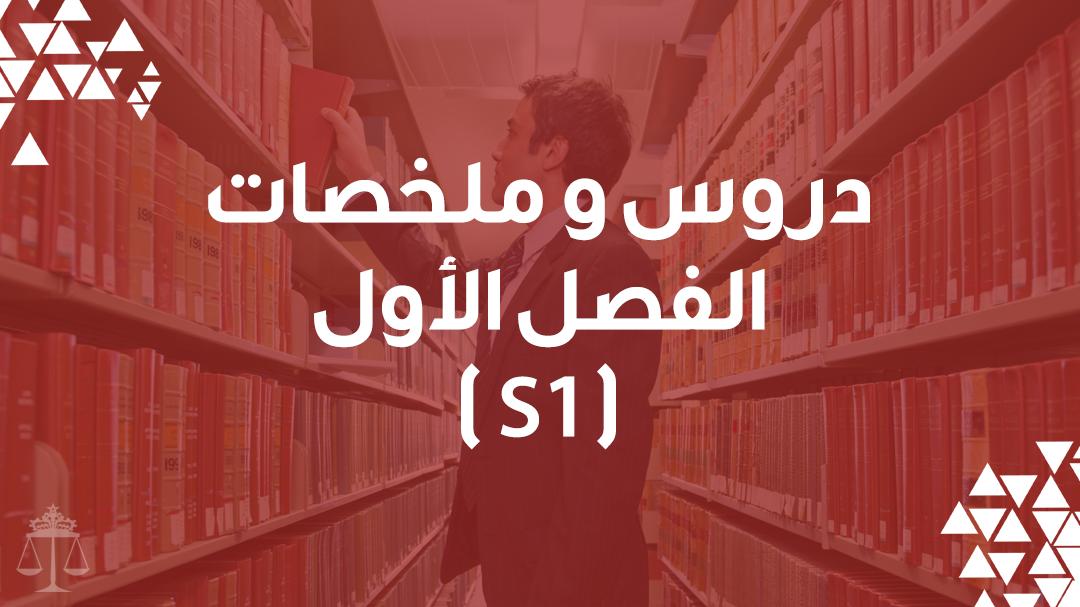دروس القانون s1