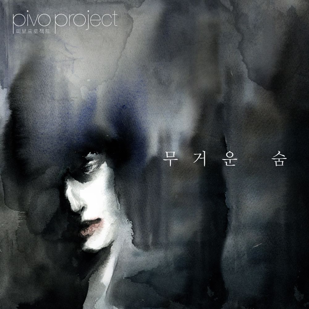 Pivo Project – 무거운 숨 – Single