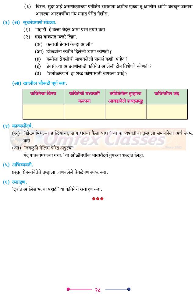 Chapter 6 - दवांत आलिस भल्या पहाटीं Balbharati solutions for Marathi
