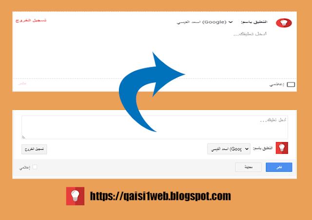 كيفية تغيير عرض تعليقات Blogger إلى أحدث إصدار
