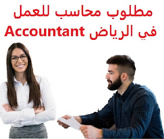An accountant is required to work in Riyadh  To work for a car maintenance company in Riyadh  Type of shift: full time  Education: Accountant  Experience: At least one year of work in the field  Salary: to be determined after the interview