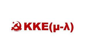 KKE (μ-λ)  Ιωαννίνων:Διαδήλωση αύριο στην Περιφέρεια ενάντια στο πραξικόπημα στην Βολιβία