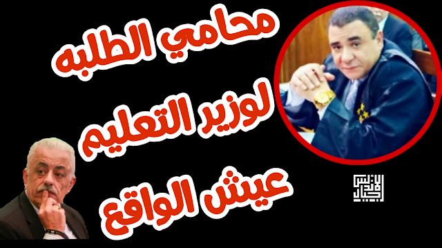 محامي الطلبه عمروعبد السلام يطالب وزيرالتعليم بإيجاد حلول بديلة عن بحث الطلاب ( عيش الواقع )