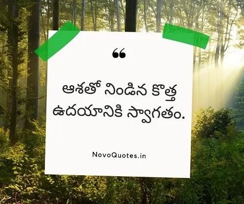 Good Morning Quotes in Telugu / శుభోదయం కోట్స్