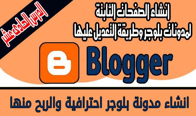 شرح تفصيلى لطريقة انشاء الصفحات الثابتة لمدونات بلوجر وطريقة التعديل عليها