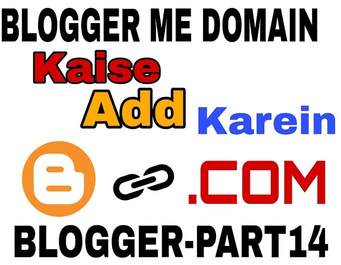 Blogger me domain kaise add karein | Techwithayan