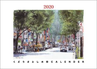 くどうさとし水彩カレンダーの表紙 道玄坂