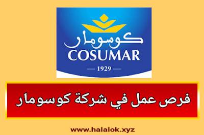 فرص عمل في شركة كوسومار براتب يصل الى 11000 درهم