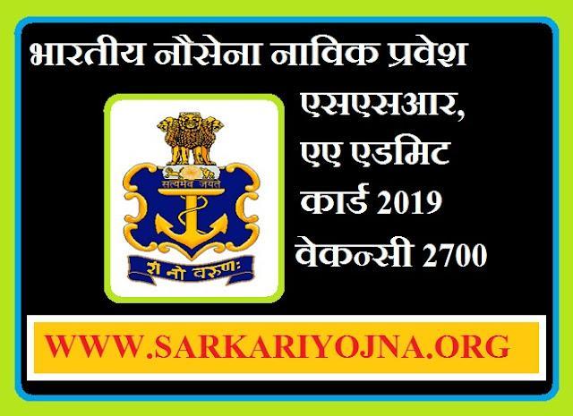 indian navy admit card,navy aa admit card,indian navy admit card