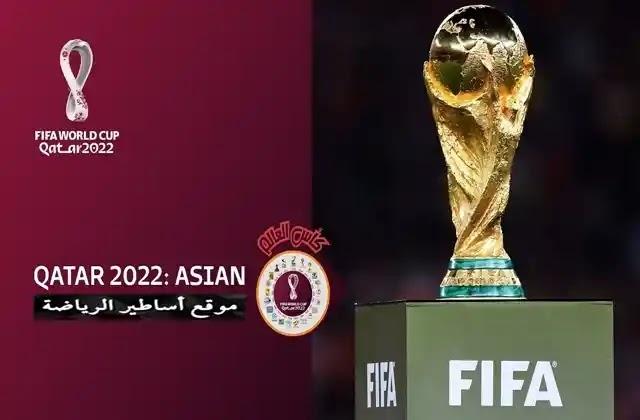 تصفيات اسيا كاس العالم,تصفيات كأس العالم,كاس العالم 2022,تصفيات كأس العالم 2022,تصفيات كاس العالم,تصفيات اسيا لكاس العالم,تصفيات اسيا,كأس العالم 2022,تصفيات المجموعة الأولى المؤهلة لكأس العالم 2022,تصفيات كاس العالم 2022,ترتيب المجموعة الأولى,تصفيات آسيا المؤهلة لكأس العالم 2022,نتائج مباريات تصفيات كاس العالم 2022,تصفيات اسيا المؤهلة لكاس العالم 2022,قرعة تصفيات اسيا المؤهلة لكاس العالم 2022,موعد تصفيات كاس اسيا و كاس العالم,كأس العالم
