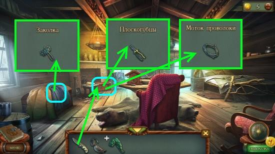 в пальто вынимаем заколку а в ящике моток проволоки и плоскогубцы в игре наследие 3 дерево силы