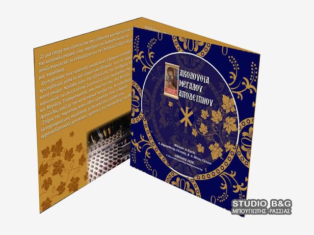 Ψηφιακός δίσκος με τις Ακολουθίες της Μεγάλης Τεσσαρακοστής ηχογραφημένες στην Αργολίδα