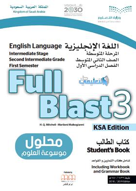 حل كتاب الانجليزي كلية التقنية