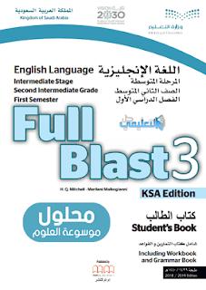 حل كتاب الانجليزي ثاني متوسط ف1 الطالب والنشاط 1441