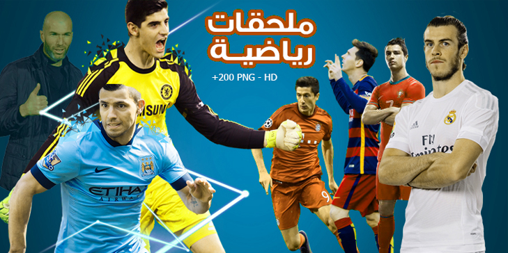ملحقات تصميم رياضية جاهزة للتصميم لاعبي كرة قدم أكثر من 200 صورة