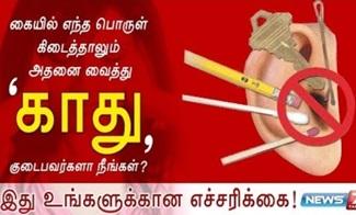 Kaathu Kudaipavarkal Paarkkavendiya Video..